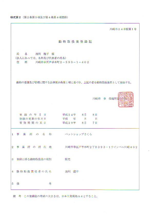 動物取扱業登録証(販売)
