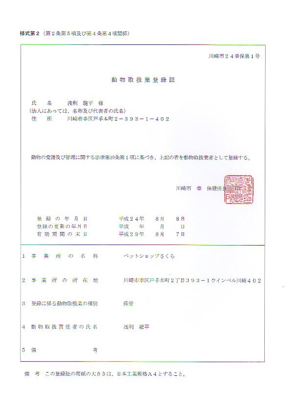 【動物取扱業登録証(保管)】