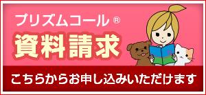 子犬のペット保険 「プリズムコール」
