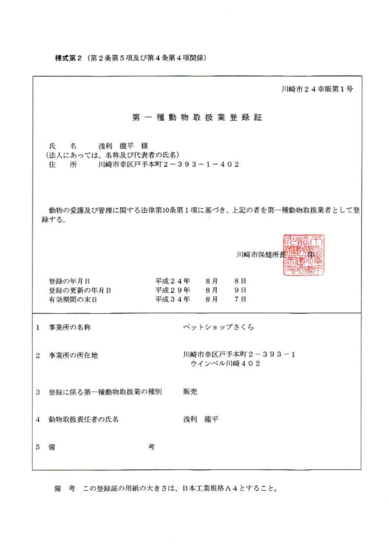 第一種動物取扱業登録証(販売)