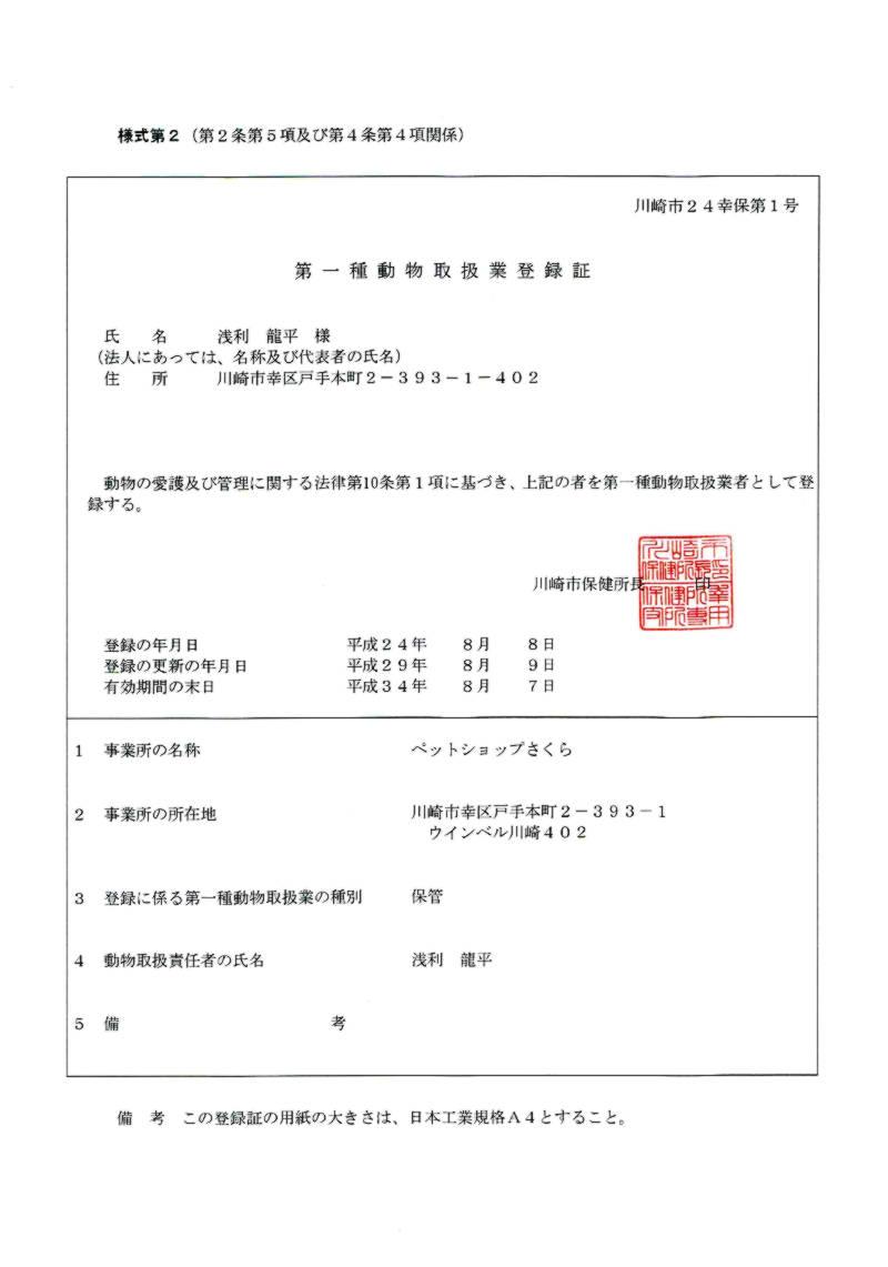 第一種動物取扱業登録証(保管)
