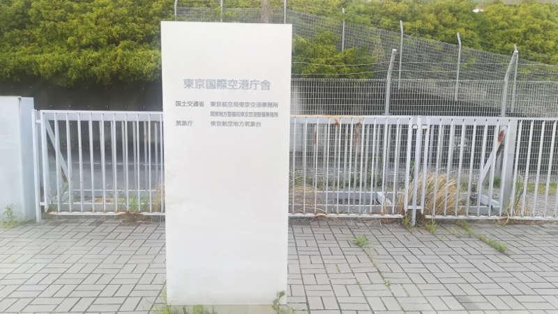 東京国際空港庁舎前歩道4
